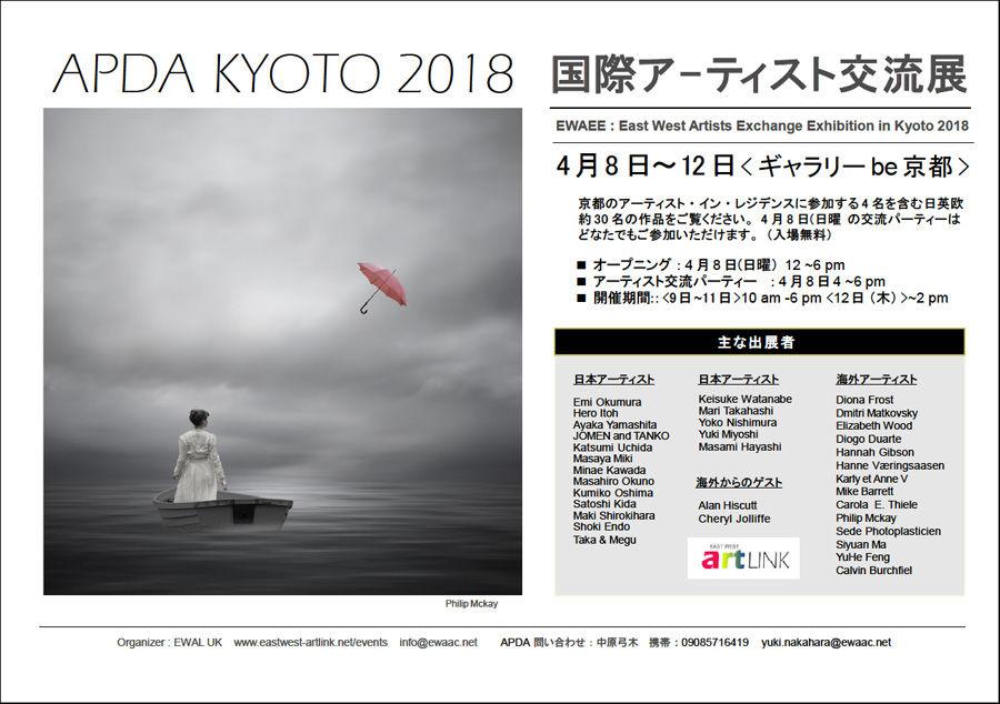 art digital, photographies, karly et anne v, japon, europe, ewaac, kyoto, marson, magic circus, londres